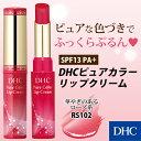 【最大P45倍以上&600pt開催】【DHC直販化粧品】デリケートな唇...