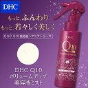 【最大P8倍以上&800pt開催】【DHC直販化粧品】多彩な美容液成分...