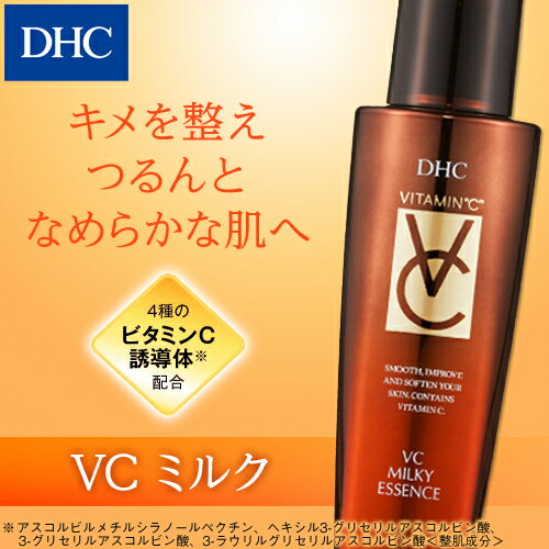 DHC『VCミルク』