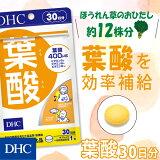 【最大P20倍以上+400pt開催】【DHC直販サプリメント】おなかの赤ちゃんのすこやかな発育のために 葉酸 30日分