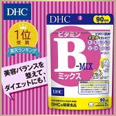 【DHC直販】サプリメント 楽天ランキング1位受賞のサプリメント ビタミンBミックス 徳用サプリメント 90日分