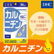 【DHC直販】 【ダイエット】 サプリ L-カルニチンのサプリメントカルニチン 30日分