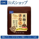 【最大P7倍+400pt開催中】【DHC直販】ハリとうるおいを保つコラーゲンが1袋あたり1,000mg!沖縄産さとうきびに水あめや糖蜜を加えた、ひとくちサイズの黒糖菓子。黒糖の多彩なミネラルも手軽に摂れる DHC黒糖ときなこのひとくちおやつ(コラーゲン入り)