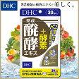 【DHC直販サプリメント】82種類もの植物を熟成・醗酵させた植物醗酵エキスを配合。外食が多く栄養が偏りがちな方、イキイキとした美しさや元気をキープしたい方に 熟成醗酵エキス+酵素 30日分