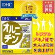 【お買い得】【DHCサプリメント】【DHC直販】 オルニチン 30日分 燃焼系サプリメント ダイエットサプリメント10P07Jan17