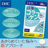 【DHC直販サプリメント】関節軟骨の動きをスムーズに、ふしぶしの痛みを解消!II型コラーゲン、コンドロイチン、グルコサミンに加え注目の新成分CBPも新たに配合! II型コラーゲン+プロテオグリカン 30日分