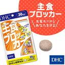 【最大P51倍以上&400pt開催】 【DHC直販】ダイエット サプリ 主食ブロッカー 糖質制...