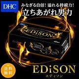 【最大P20倍以上+400pt開催】【DHC直販】 サプリメント 『男性の自信』のためのサプリメント EDiSON エディソン 【送料無料】 well