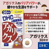【DHC直販サプリメント】アガリクス茸末を主成分に、酵母をプラス アガリクス 30日分