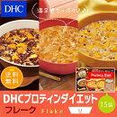 DHCプロティンダイエット【DHC直販】【送料無料】サクサクあま〜いフレークタイプ!ダイエット中の噛みたい欲求に!食べごたえと満足感でダイエットをサポート!置き換えダイエット(プロテイン)★DHCプロティンダイエットフレーク15袋入