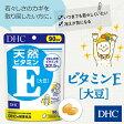 【最大P7倍+400pt開催中】【DHC直販サプリメント】ビタミンEの中でも最も活性の高いd‐α‐トコフェロールを配合 天然ビタミンE[大豆] 90日分