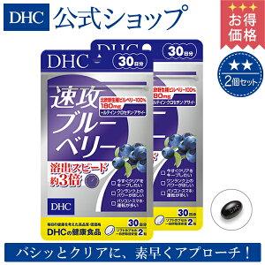 【DHC直販サプリメント】天然色素アントシアニンが豊富なブルーベリーエキスに、マリーゴールドやビタミンを配合ブルーベリーエキス30日分