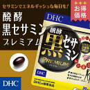 【DHC直販】健康成分セサミンを、当社従来品の1.8倍配合!大人気サプリがさらにパワーアップ!醗酵黒セサミンプレミアム30日分