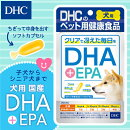 【DHC直販サプリメント】そのまま与えても、中身をフードに混ぜてもOK!ワンちゃんにも「DHA」「EPA」を!犬用国産DHA+EPAnewproduct10P07Jan17