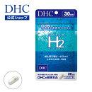 【DHC直販】水素の美容健康パワーを安全に!生活習慣、代謝が気になる方へ!スーパーエイチツー30日分newproduct