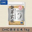 【最大P39倍以上+400pt開催】【DHC直販】栄養豊かな玄米をおいしく手軽に!国産一等米を使用!DHC発芽玄米 1kg newproduct