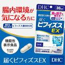 【最大P17倍以上&600pt開催】【DHC直販サプリメント】腸の調子...