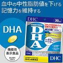 【最大P14倍以上&400pt開催】 中性脂肪が気になる方、魚のDHA...