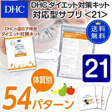 【最大P15倍以上&400pt開催】 【DHC直販】【送料無料】それぞれの体質にきめ細かく対応したサプリメントダイエット対策キット対応型サプリ<21> | DHC dhc ディーエイチシー サプリ サプリメント ダイエット ダイエットサプリメント ダイエットサプリ 遺伝子検査