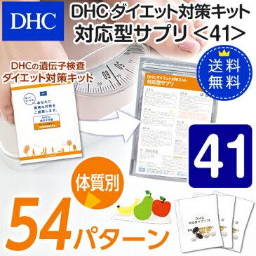 【最大P15倍以上&400pt開催】 【DHC直販】【送料無料】それぞれの体質にきめ細かく対応したサプリメントダイエット対策キット対応型サプリ<41> | DHC dhc ディーエイチシー サプリ サプリメント ダイエット ダイエットサプリメント ダイエットサプリ 遺伝子検査