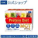 MICRODIET マイクロダイエット ドリンクミックス (14食パック)(沖縄・離島別途送料500円加算されます)