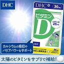 【店内P最大16倍以上&300pt開催】【DHC直販サプリメント】紫外線を避けている方 加齢によりビタミンD3産生量が低下している方などに ビタミンD 30日分|DHC ディーエイチシー サプリメント dhc サプリ 健康食品 ビタミン ビタミンd ビタミンサプリメント 加齢 dhc