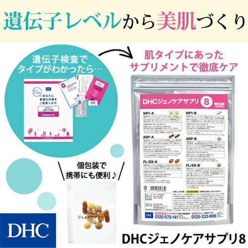 サプリメント, その他 P16300ptDHC DHC8 dhc DHC