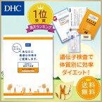 【最大P16倍+400pt開催中】【DHC直販】【遺伝子ダイエット】 送料無料 ダイエット対策キット DHCの遺伝子検査 well