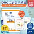 【最大P16倍+400pt開催中】【お買い得】【DHC直販】【遺伝子ダイエット】 送料無料 ダイエット対策キット DHCの遺伝子検査 well