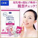 【最大P15倍以上&400pt開催】 【DHC直販】送料無料!DHCの遺伝子検査 美肌対策キット w