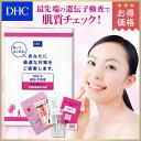 【最大P21倍以上&400pt開催】 【お買い得】【DHC直販】送料無料!DHCの遺伝子検査 美肌対