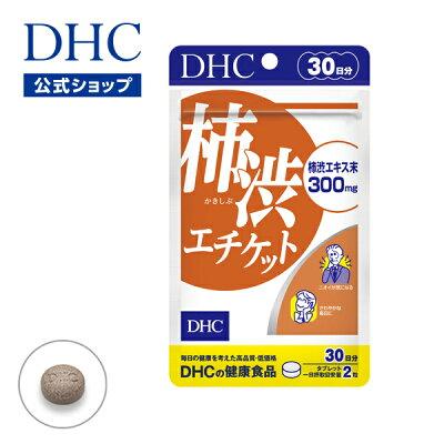 DHC 柿渋サプリ