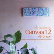 Canvas12-Bronco-デザイン照明器具のDICLASSE_ArtDomeiSeries