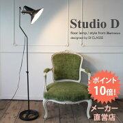 スタジオDフロアランプ【デザイン照明のディクラッセ】