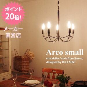 ポイント メーカー スモール シャンデリア chandelier デザイン ディクラッセ