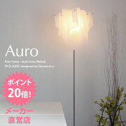 Auro_floor_lampデザイン照明器具のDICLASSE(ディクラッセ)