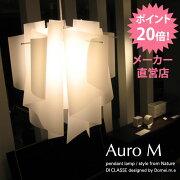 アウロMペンダントランプAuro_M_pendant_lamp