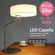 LED_Capella_table_lampデザイン照明器具のDICLASSE