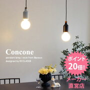 Concone_pendant_lampデザイン照明器具のDICLASSE