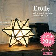 Etoile_table_lampデザイン照明のディクラッセ