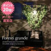 Foresti_pendant_lamp_デザイン照明器具のDICLASSE