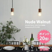 Nude_Walnut_pendant_lampデザイン照明器具のDICLASSE