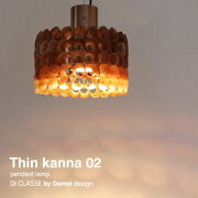 Thin_kannna02_pendantlamp_デザイン照明器具のDICLASSE
