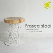 frasca_stool_デザイン照明のDI_CLASSE