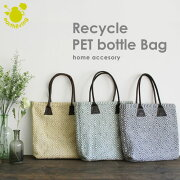 Recycle_PET_bottle_bag_sellected_by_DICLASSE