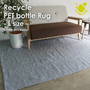 Recycle_PET_bottle_Rug_L-size_sellected_by_DICLASSE