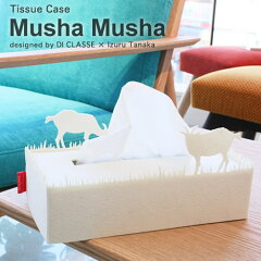 【あす楽対応】ティッシュケース ムシャムシャ -tissuecase mushamusha- DI CLASSE(ディクラッセ)