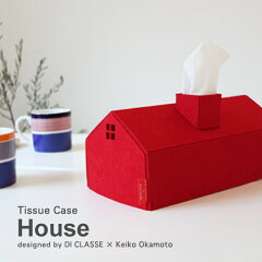 【あす楽対応】ティッシュケース ハウス -tissuecase house- DI CLASSE(ディクラッセ)