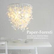 Paper-Foresti_pentant_lampデザイン照明器具のDICLASSE