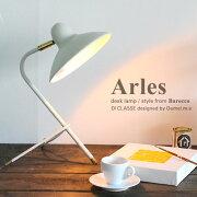 Arles_desk_lamp_white_デザイン照明のDICLASSE
